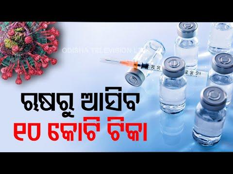 Russia To Supply Ten Crore Corona Vaccines To India