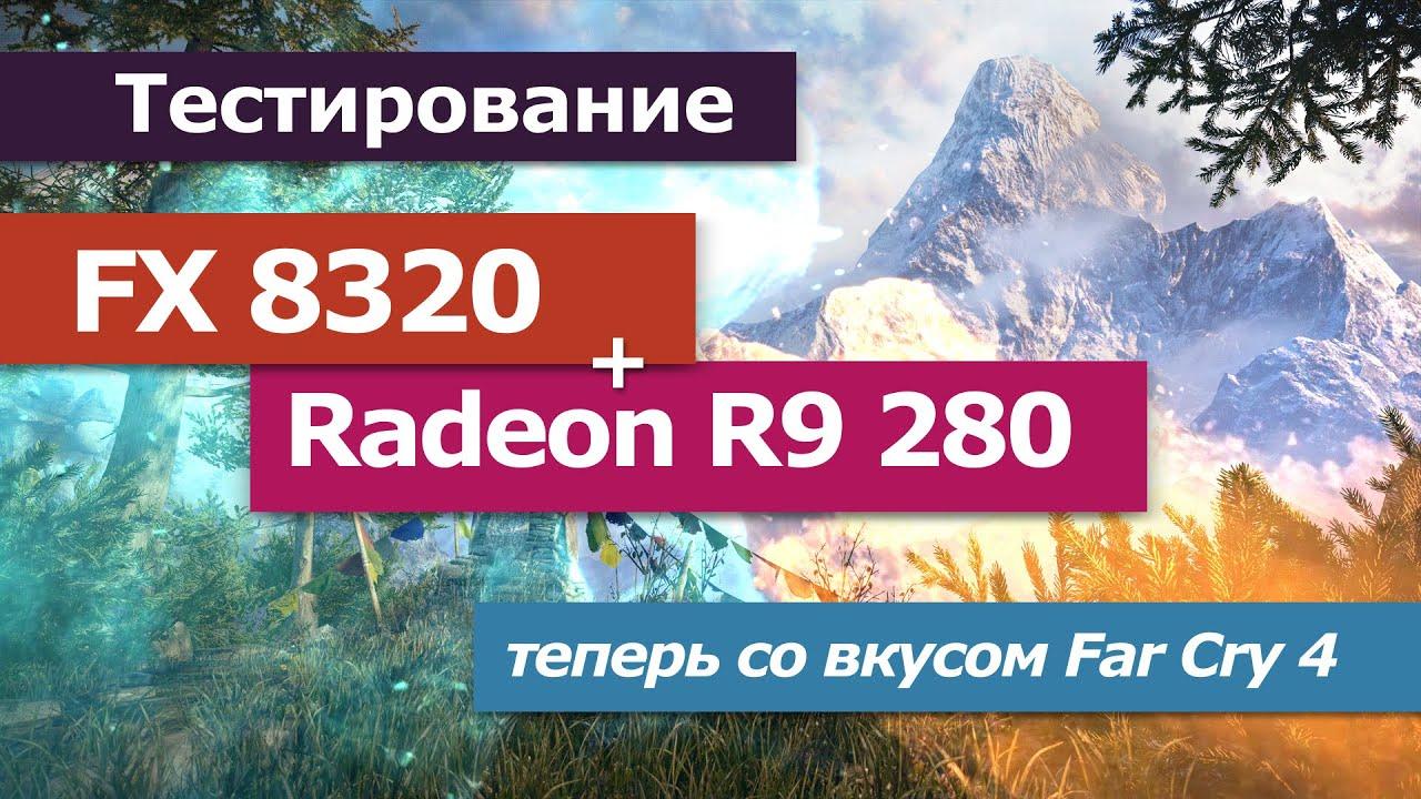 Тест: FX 8320 + Radeon R9 280
