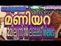 Download PALLIKATTILANU MANIYARA.wmv -IQBAL MUNDERI MP3 song and Music Video
