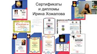 Покрокова інструкція як покращити і зберегти здоров'я, Хожалова І. Н.