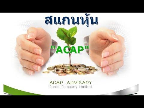 สแกนหุ้น 'ACAP' โดยใช้หลักการของ CANSLIM Checklist