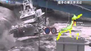Unseen Tsunami Footage in Japan 2011 - A HIGHWAY DISAPPEARS!