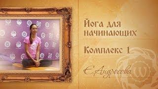 Йога для начинающих - Комплекс 1 - Е.Андросова.(Друзья, вступайте в наши группы, где вы найдете много новой полезной информации на каждый день. Vkontakte: http://www.v..., 2013-10-21T06:23:35.000Z)