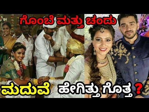 ಗೊಂಬೆ ಮತ್ತು ಚಂದನ್ ಮದುವೆ ಹೇಗಿತು ಗೊತ್ತ ? | Neha gowda and chandan marriage