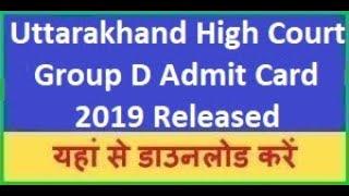 UBTER Group D Admit Card 2019 || Uttarakhand High Court Group D Admit card 2019
