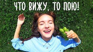 Смотреть клип Арина Данилова - Что Вижу, То Пою