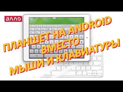 Планшет на Android вместо мыши и клавиатуры