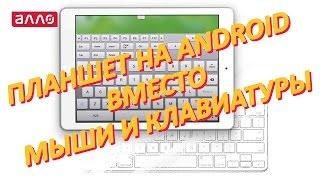 Планшет на Android вместо мыши и клавиатуры(Купить планшет Вы можете, оформив заказ у нас на сайте: Мы в соц.сетях: http://allo.ua/ru/products/internet-planshety/?utm_source=youtube&utm..., 2016-02-11T09:47:02.000Z)