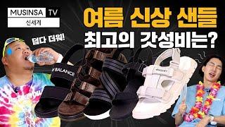 여름 신발이 고민된다면? 샌들 신상품 추천 리뷰! 디스…