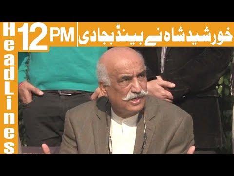 Khursheed Shah Bashing PMLN Government - Headlines 12 PM - 23 February 2018 - Khyber News