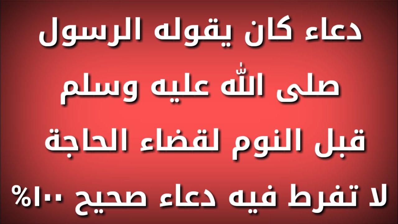 دعاء كان يقوله الرسول صلى الله عليه وسلم قبل النوم لقضاء الحاجة لا تفرط فيه دعاء صحيح ١٠٠ Youtube