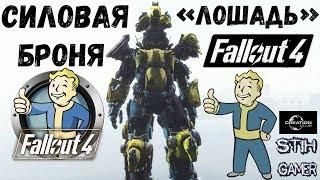 Fallout 4: Силовая Броня «Лошадь»