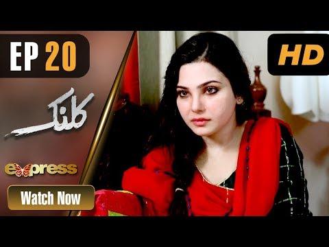 Kalank - Episode 20 - Express Entertainment Dramas