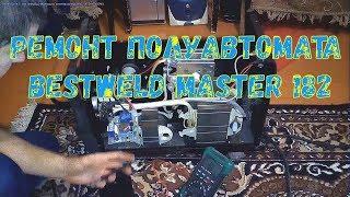 Ремонт полуавтомата Bestweld Master 182