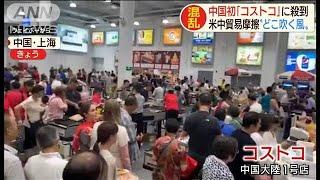 """コストコに中国客殺到 """"反米""""と言えど体は正直?(19/08/27)"""