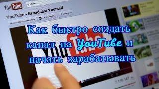 Как быстро создать канал на YouTube и начать зарабатывать