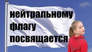 Нейтральному флагу посвящается