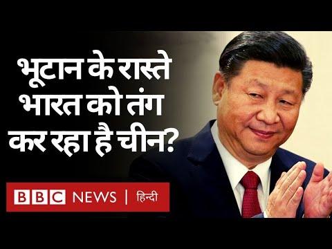 India China LAC Tensions: Bhutan में दावा कर India को परेशान करना चाहता है China? (BBC Hindi)