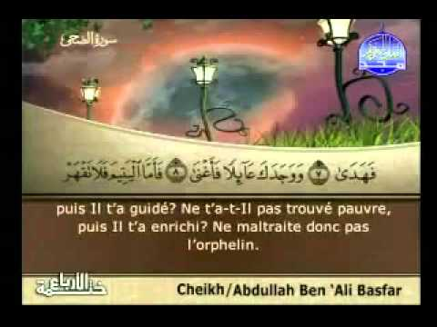 EXTRAORDINARY - Surah 93 ؛AD-DOUHA ,  traduction سورة الضحى Par sh.Abdullah Basfar.flv Travel Video