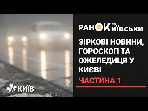 Телеканал Київ: Огляд зіркових новин, гороскоп на 11 грудня та столична ожеледиця - частина 1