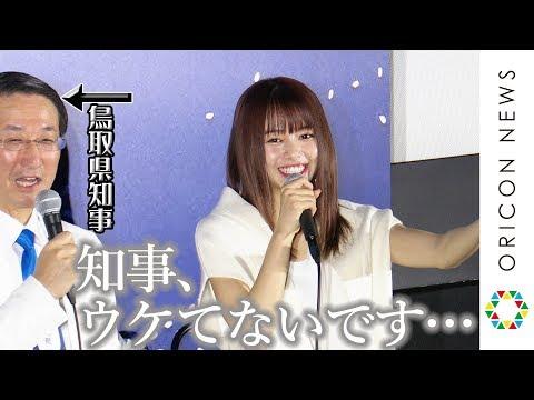 山本舞香、県知事のギャグに「誰も笑ってないです…」お決まりのダジャレに今回もツッコミ炸裂!『鳥取県のお米「星空舞」全国デビュー発表会』