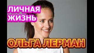 Ольга Лерман - биография, личная жизнь, муж, дети. Актриса сериала Тайны госпожи Кирсановой