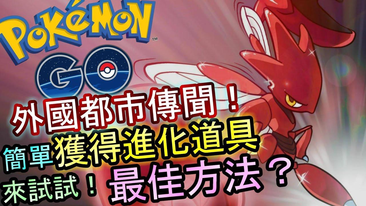 容易獲得進化道具方法?快來試試  外國都市傳聞《Pokemon GO 香港中文攻略》神奇寶貝(精靈寶可夢) - YouTube