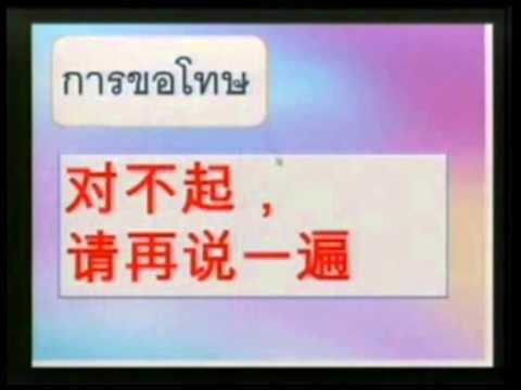 วิชาภาษาจีนเพื่อการสื่อสาร 1 (ปวช.1) ประจำวันที่ 22 มิถุนายน 2558