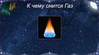 К чему снится Газ (Сонник)