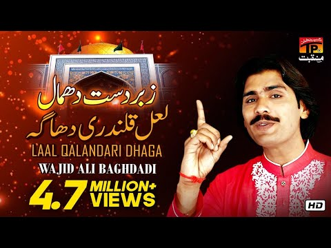 Lal Qalandri Dhaga | Wajid Ali Baghdadi | New Dhamal 2019 | TP Manqabat