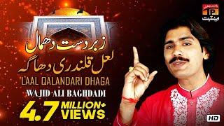 Lal Qalandri Dhaga   Wajid Ali Baghdadi   New Dhamal 2019   TP Manqabat