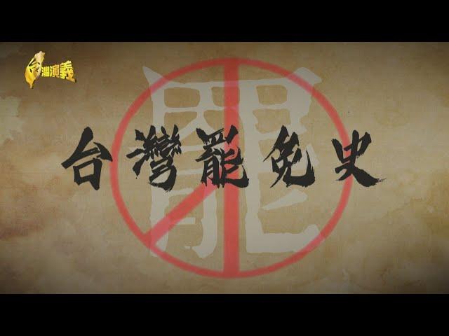 【台灣演義】台灣#罷免史 2020.06.07 | Taiwan History