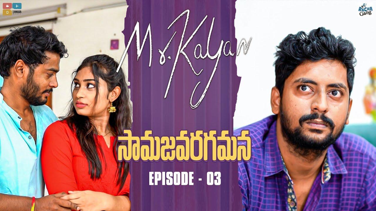 Download Samajavaragamana || Mr. Kalyan Webseries || Episode -3 || Racha Gang || Tamada Media