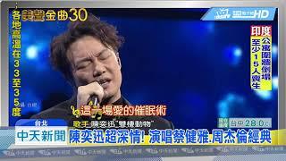 20190630中天新聞 史上最豪華表演陣容! 天王天后天團全到齊