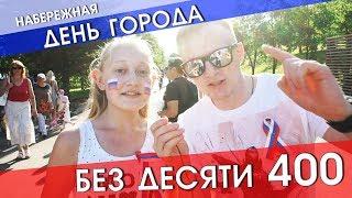 День города Красноярска в день России. 390 лет. Набережная 12.06.2018