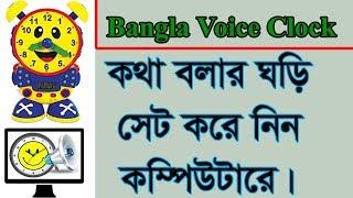 How to set Bangla Voice Clock on Computer, Talking Alarm Clock Bangla screenshot 4