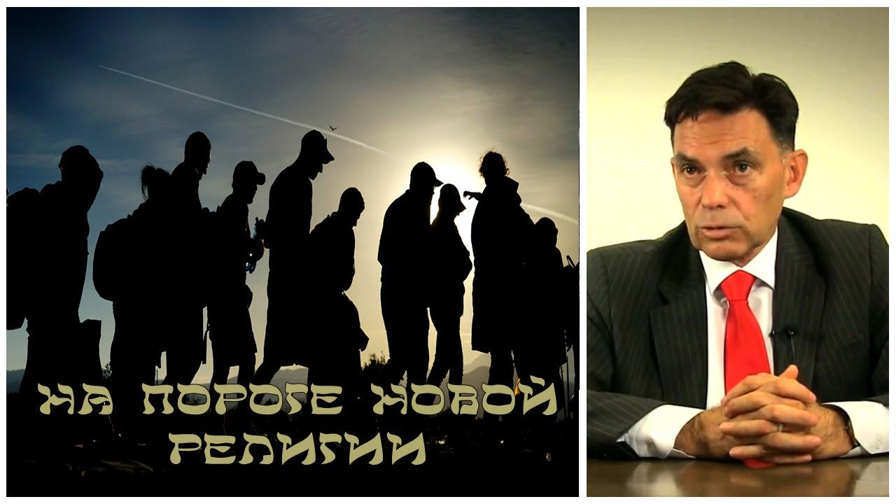 Картинки по запросу Владимир Мaтвеев - На пороге новой религии