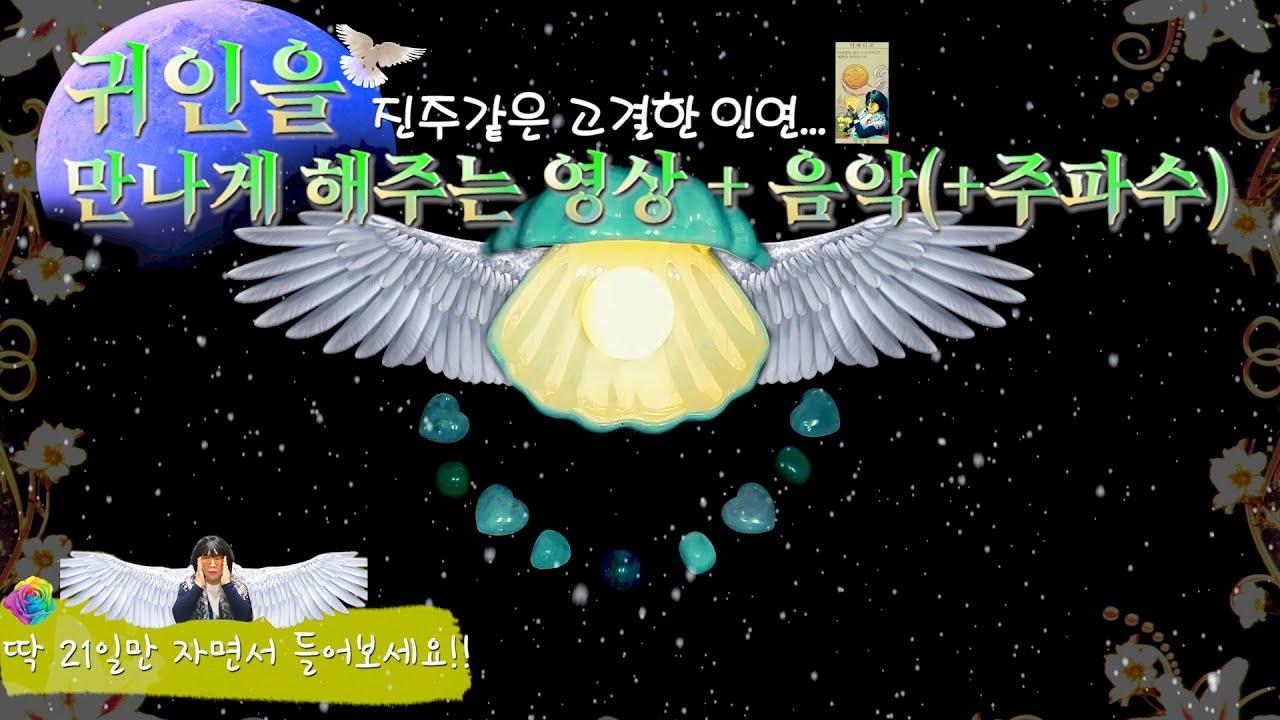 [타로/타로카드/주파수] 첫 눈처럼 행운을 주는 사람이 온다!!🙌 + 음악(주파수)💝 21일만 들어보세요!!