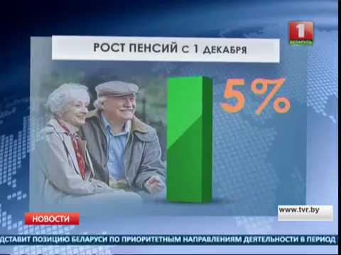 Назван размер средней пенсии в Белоруссии