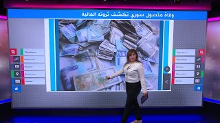 مليونير متسول في سوريا يعثر عليه ميتا وأمواله بأكياس