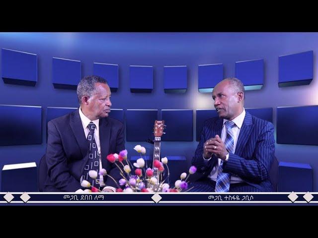 Tesfaye Gabiso(Pastor) and Debebe Lemma(Pastor)የመዝሙር ትምህርት ክፍል 7