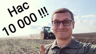 Як я зібрав 10 000 підписників або 5 000 000 переглядів тракторів! Рубіж пройдено!
