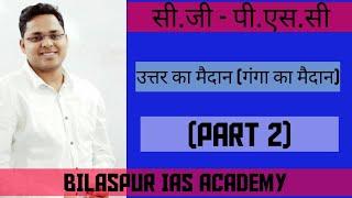 Lecture 09 Part 02 | उत्तर का मैदान । CGPSC Hindi Medium