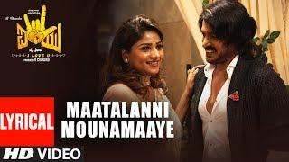 maatalanni-mounamaaye-al-i-love-you-telugu-real-star-upendra-rachita-ram-r-chandru