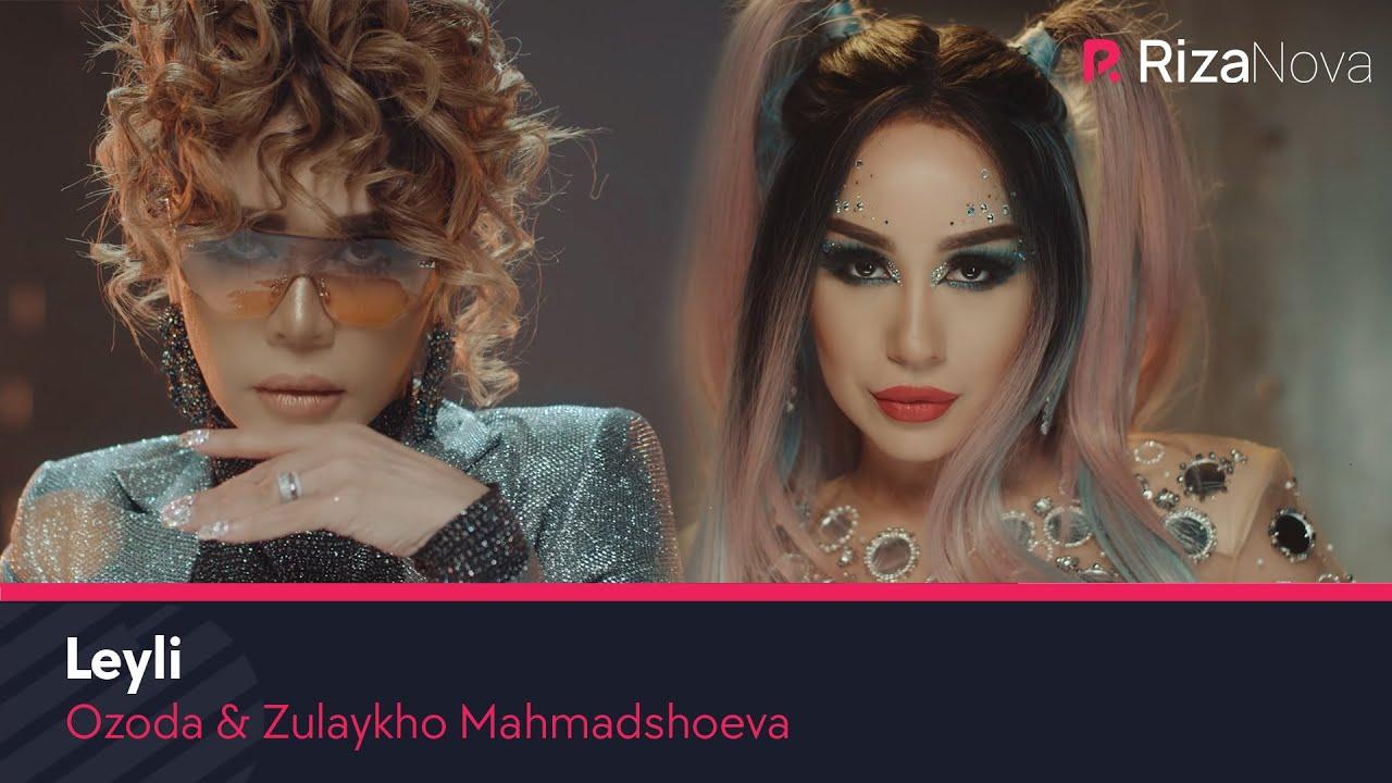 Ozoda va Zulaykho Mahmadshoeva - Leyli