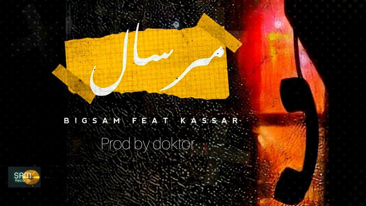 Download BiGSaM Feat. Kassar - مرسال | Prod By DOKTOR | Official Lyrics Video
