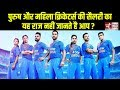 Indian Team | Men Cricket VS Women Cricket | Salary
