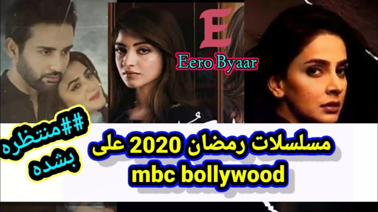 المسلسلات الهنديه في رمضان 2020 على Mbc Bollywood Youtube