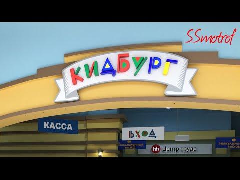 Кидбург Воронеж- детский город профессий