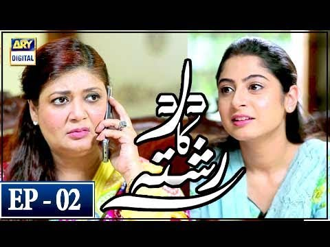Dard Ka Rishta - Episode 2 - 20th March 2018 - ARY Digital Drama